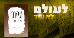 לְקַדֵּשׁ שֵׁם שׁוֹאָה. לֹא תִשָּׂא אֶת שֵׁם אֲדֹנָי אֱלֹהֶיךָ לַשָּׁוְא / חן ישראל קלינמן