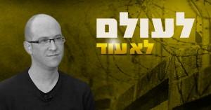 חן ישראל קלינמן, משורר ישראלי