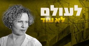 אגי משעול, משוררת ישראלית